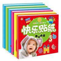 快乐贴纸书儿童全脑智力开发纸贴画亲子益智游戏手工书 全6册