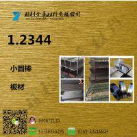 【羽利金属】钢材 FDAC SKD11 H13 1.2344 XW-42 GS-2379 K110