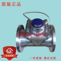 MODBUS不锈钢远传水表RS485DN250/80/100/125/150/200/300上海沪航