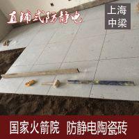 山东防静电瓷砖地砖厂家直铺 全国施工