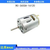 RC-365有刷直流电动机,电吹风电机,航模电机
