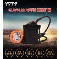 KLW5LM(A)煤矿用甲烷报警矿灯 瓦斯报警矿灯