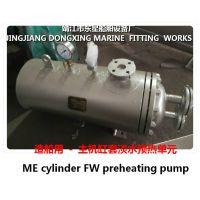 船用主机缸套淡水预热单元 ME cylinder FW preheating pump