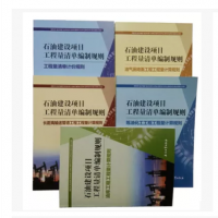 新书促销_2017年油库工程工程量清单计价规则_石油建设工程量清单编制说明