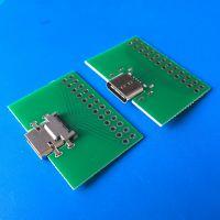 TYPE-C3.1 测试版母座 24P USB四脚插沉板 带板双包壳