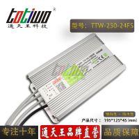通天王24V10.42A(250W)银白色户外防水LED开关电源 IP67恒压直流