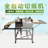 海帝克供应HDK-600Z全自动裁切一体机不干胶卷筒纸卫生纸牛皮纸离型纸绝缘纸青稞纸快巴纸 切割机器