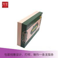 广州元芳定制茶叶盒礼盒