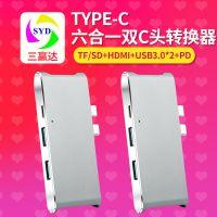 usb-c双C头Type-c hub 4K多功能集线器USB3.0 MACBOOK转换器HDMI