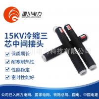 浙江国川JLS-15/3.515KV冷缩三芯中间接头 硅橡胶冷缩电力电缆附件