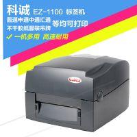 科诚godex ez1100 plus不干胶条码打印机 热敏热转印标签打印机