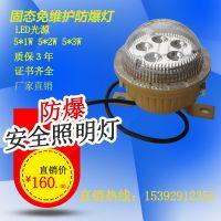 SXD920-10W防爆免维护LED照明灯