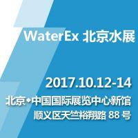 2017  WaterEx北京水展   第八届中国国际水技术展览会 第二十届中国国际膜与水处理技术及装备展览会