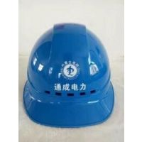 臧荣电工专用玻璃钢安全帽