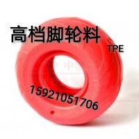 供应高弹性,高强度,高回弹性TPE/昆山恩源塑料科技有限公司,15921051706