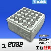 电池批发 发光玩具电池2032天益牌 工业包装 纽扣电池