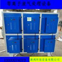 新品高温等离子光氧催化废气净化器产业除臭除异味处置惩罚一体机装备