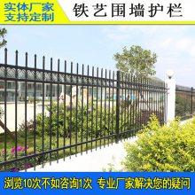 佛山物流园围墙栅栏生产厂 江门公园隔离栏杆 方通管护栏