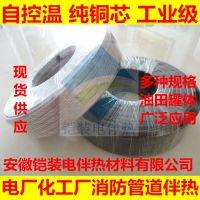 DWK自控温电伴电热线 保温防冻防爆防水阻燃管道加热线缆批发