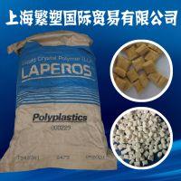 LCP液晶聚合物/日本宝理E130i阻燃V0防火30%玻纤增强 耐高温280 连接器专用