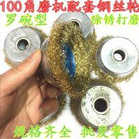 100碗型钢丝刷 金属除锈机用钢丝刷 角磨机专用钢丝轮批发