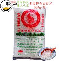 泰国进口鳄鱼牌白西米500g 奶茶水晶米 椰汁西米露原料 小西米