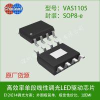 LED调光驱动电源ic奇力VAS1105适用120V北美市场过认证高PF