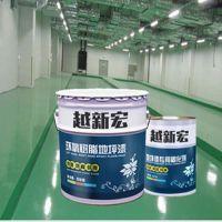 越新宏厂家直销环氧树脂地板漆地下车库专用地板漆25kg/桶颜色种类齐全