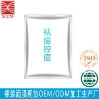 广州化妆品厂直销去痘控油蚕丝面膜oem odm贴牌代加工