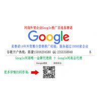 谷歌代理商郑州|郑州外贸网站建设|郑州谷歌推广电话