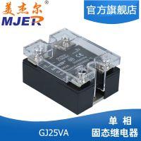 美杰尔 GJ25VA GJ25AR 固态继电器 固态调压器 SSR-25VA 质保