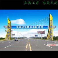 景区大门设计 龙门架生产厂家 开发区入口标志