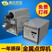 超声波金属点焊机电容极片电池极耳焊接设备