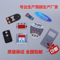 厂家直销批发pvc面板 控制PVC面板贴 薄膜开关定制