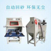 6050小型手动喷砂机 表面处理专用喷砂设备