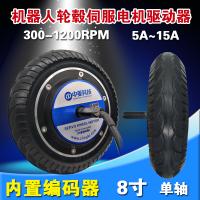 中菱科技8寸单轴双轴含轮胎机器人轮毂伺服电机驱动器24V36V48V内置1024线编码器 无刷无齿电