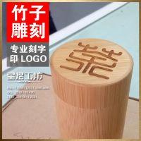 竹子上雕刻logo,竹子上印刷,竹子激光镭雕