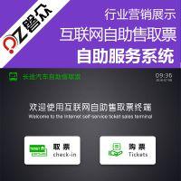 自助售取票系统互联网售票机电影取票机软件开发车票取票机