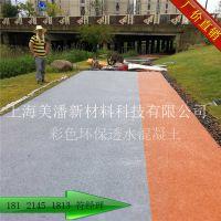 河北廊坊彩色透水混凝土施工厂家 衡水多孔透水地坪材料价格