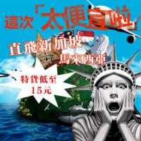 中国到新加坡海运拼箱计算方法