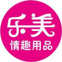 深圳市乐美情趣用品有限公司