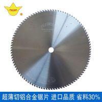 FUJIRESAW富士片切铝锯片 硬质合金锯片 可连续加工 超耐磨