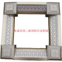 广东佛山南北旺厂家直供 客厅铝扣板二级吊边顶 二级吊顶全套