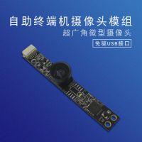 永吉星自助终端机摄像头模组 AI智能终端免驱USB摄像头