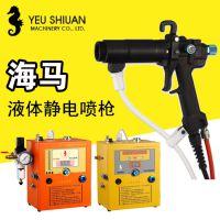 供应台湾海马静电喷枪TC-92 手持式静电喷油枪 海马压送式喷漆枪