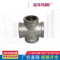 厂家销售 玛钢管件 水暖管件 镀锌同经异径四通DN15-50