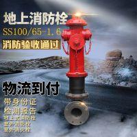 促销地上式消防栓/室外消防栓 /地上栓/室外消火栓/SS100/65-1.6