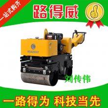 供应路得威/roadway双轮压路机专业制造商 液压转向 RWYL34AS