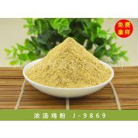 河南香曼 浓汤鸡粉 J-9869 厂家直销 咸味香精香料 食品用香精