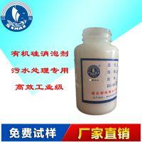 广东 工业循环水处理消泡剂 有机硅污水处理消泡剂厂家直销